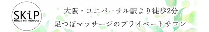 大阪・足つぼ・リンパマッサージ どこよりも痛いと定評のあるサロン SKIP 入江奈津江